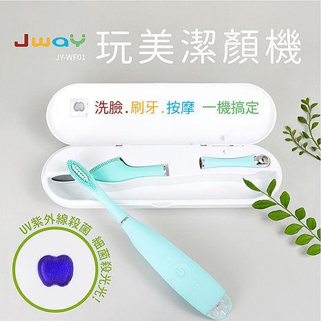 (限時領券再折)【JWAY】三合一洗臉潔牙按摩儀UV殺菌潔顏組(洗臉機/電動牙刷/按摩儀)