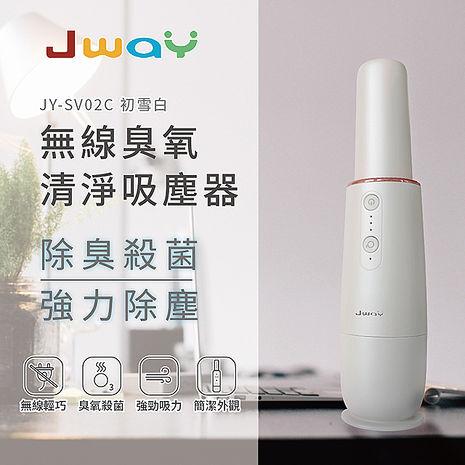 JWAY 無線清淨機吸塵器JY-SV02C (初雪白)