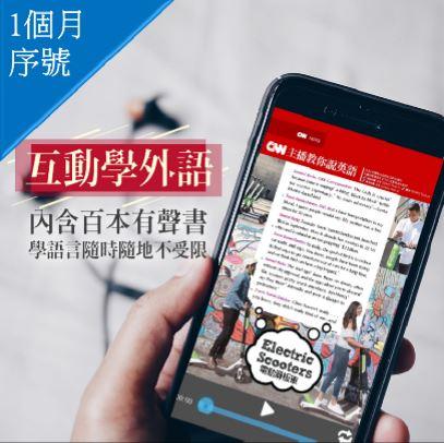 myBook互動學外語1個月