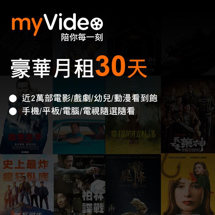 myVideo豪華月租30天-單售