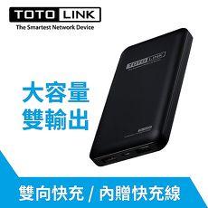 TOTOLINK 10000mAh超薄快充行動電源-TB10000B-黑色