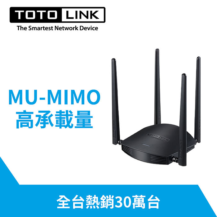 TOTOLINK A800R AC1200 超世代雙頻WIFI路由器(新品出清特賣 保固三個月)
