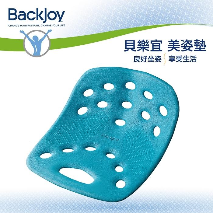 BackJoy美姿墊Large粉藍(任選)