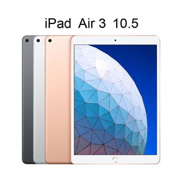 Apple iPad Air 3 2019 64G 10.5吋 LTE版 平板電腦 【全新出清品】