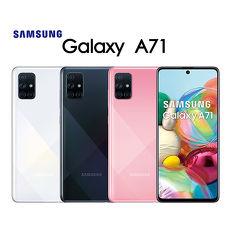 SAMSUNG Galaxy A71 8G/128G (A715) 6.7吋智慧機 【認證福利品】(原廠保固贈玻璃貼+保護殼)