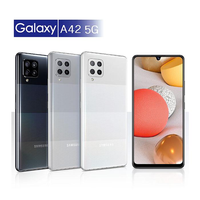 SAMSUNG A42 5G 6GB/128GB 6.6吋 (贈玻璃貼+保護殼)【認證福利品】