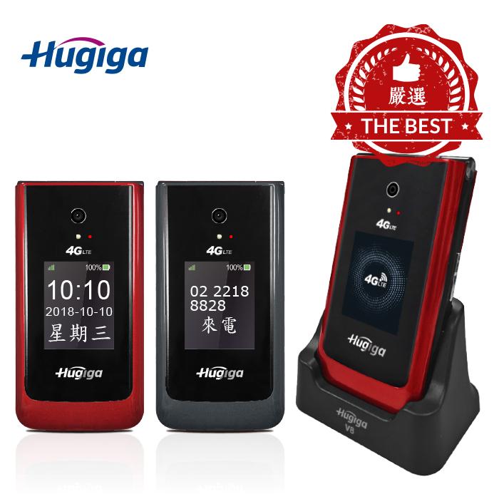 Hugiga鴻碁國際V8 4G折疊式孝親老人手機