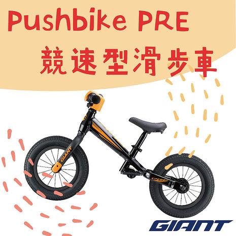 【GIANT】PUSHBIKE競速型兒童平衡滑步車