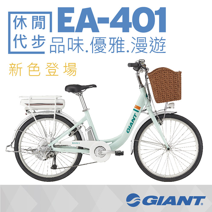 【GIANT】EA401 最佳通勤電動自行車