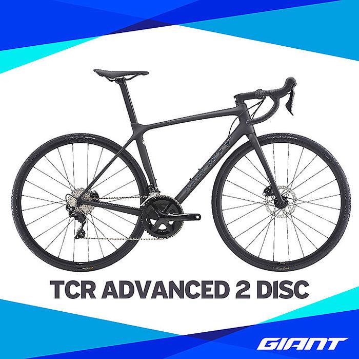 【GIANT】TCR ADVANCED 2 DISC 王者不敗碳纖公路車 (2021年式