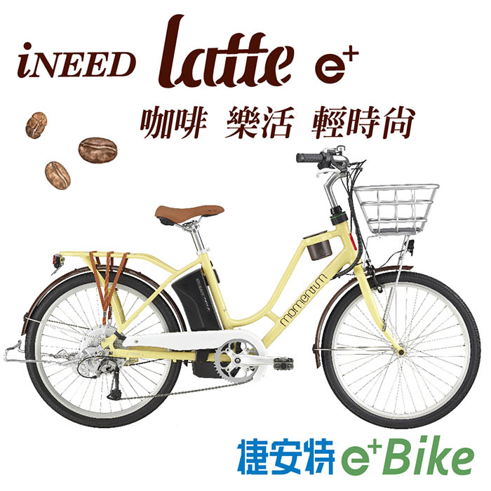 【GIANT】momentum iNeed Latte E+ 都會休閒電動自行車