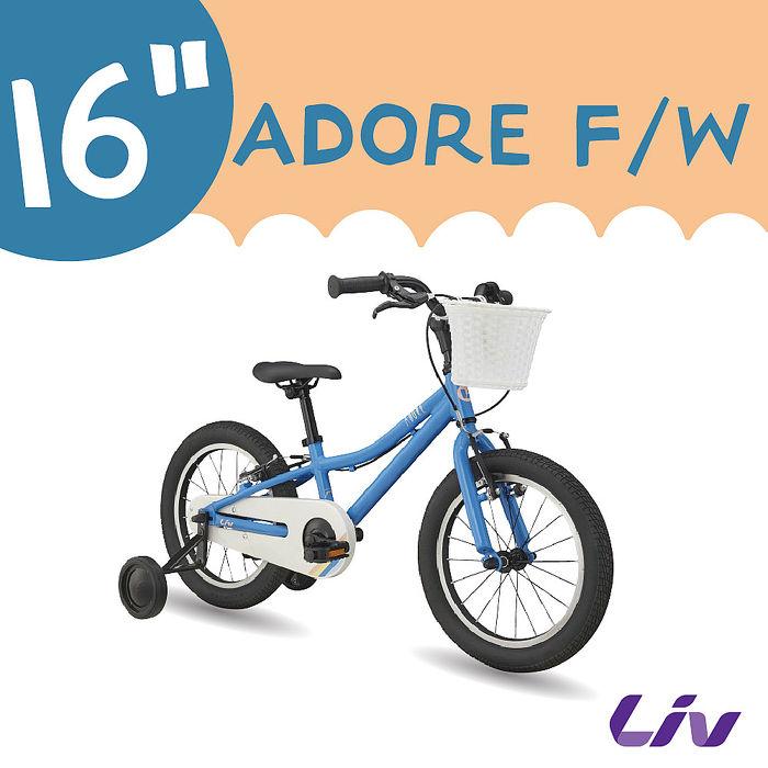【GIANT】ADORE 16 吋 女孩款兒童自行車