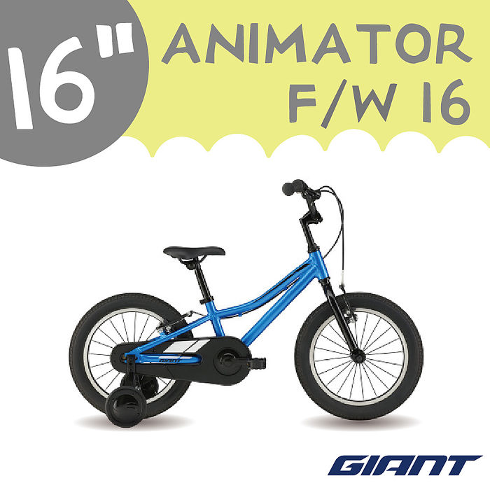【GIANT】ANIMATOR 16吋 大男孩款兒童自行車