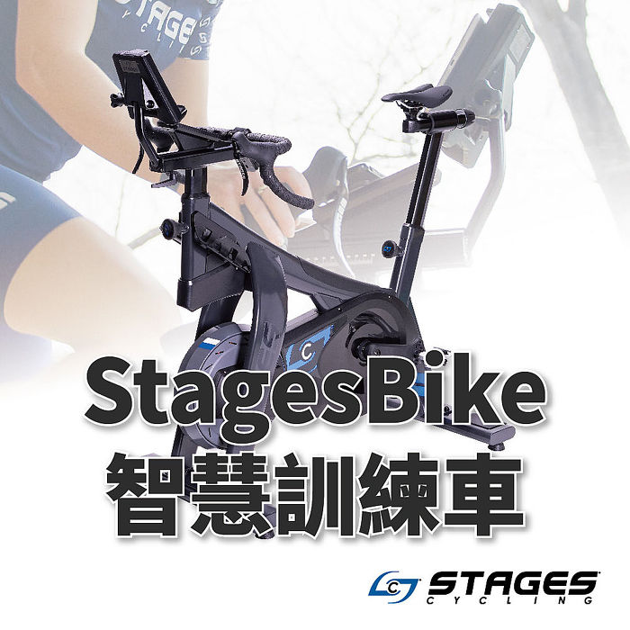 【STAGES】Stages Bike 智慧訓練車