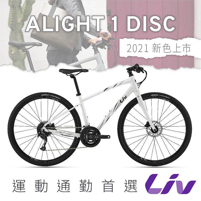 【GIANT】Liv ALIGHT 1 DISC 女性都會運動自行車 (2022新車上市)