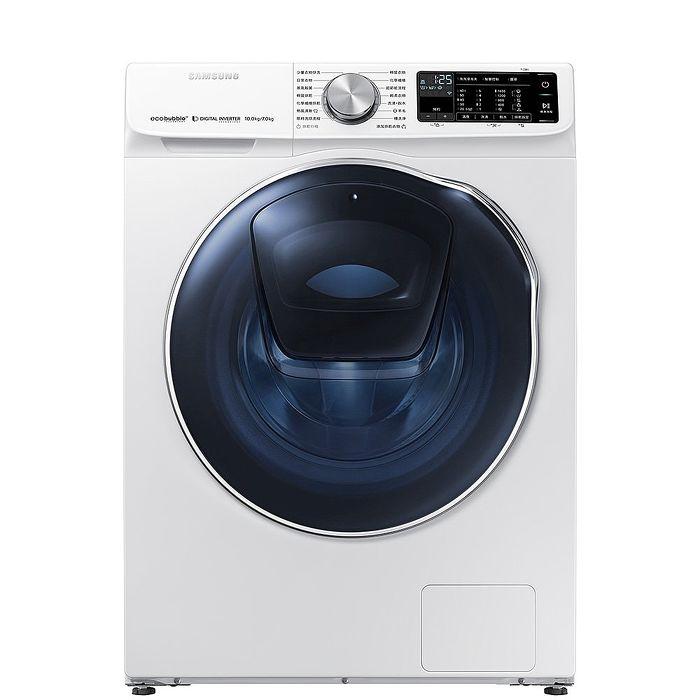 三星WD10N64FR2W/T 10KG滾筒變頻白色洗脫烘洗衣機