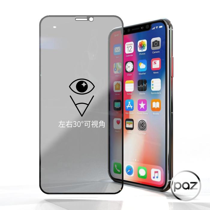 PAZ iPhone 系列 11/XR 11 Pro/XS 防窺鋼化玻璃保護貼 全滿版防窺鋼化膜保護貼