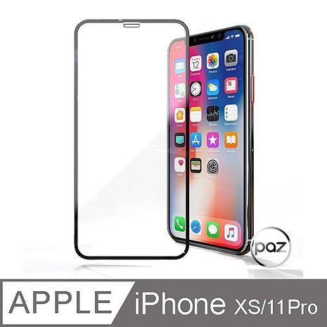 $129 /件【2入組】PAZ iPhone 11 Pro/XS 3D邊緣防護鋼化玻璃 全滿版鋼化膜保護貼(多入賣場)