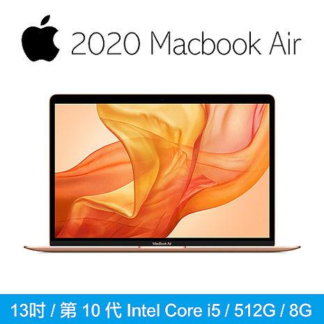 【破盤│可折│再分期】2020 Apple MacBook Air 13吋 1.1GHz第10代i5/8G/512G 筆記型電腦(MVH52TA/A) 金色【預購】