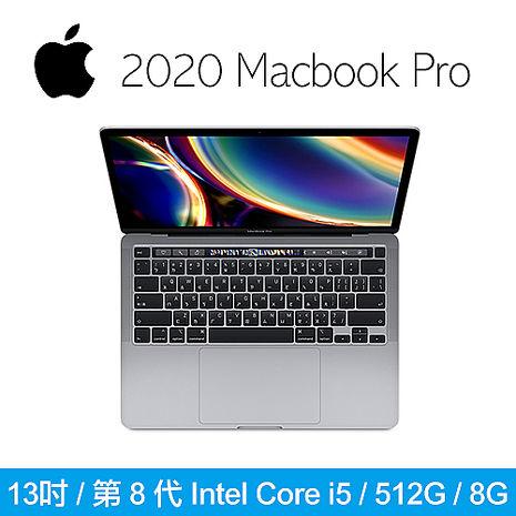 2020 Apple MacBook Pro 13吋 1.4GHz第8代i5/8G/512G 筆記型電腦(MXK52TA/A) 太空灰