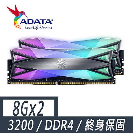 ADATA威剛 XPG SPECTRIX D60G DDR4 3200 8Gx2 RGB 炫光記憶體