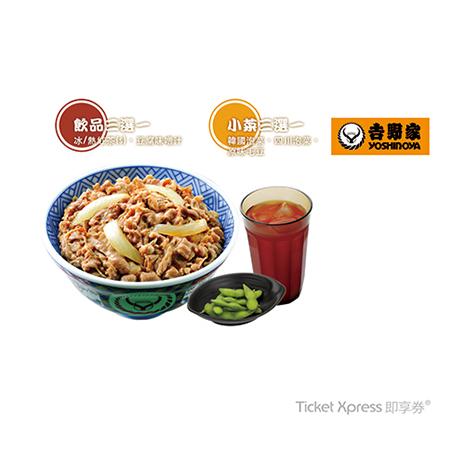 吉野家牛丼(大)套餐即享券