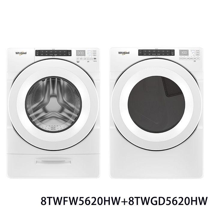 (結帳驚喜價)送 商品卡【Whirlpool 惠而浦】17KG變頻滾筒洗衣機+16KG瓦斯型滾筒乾衣機 (8TWFW5620HW+8TWGD5620HW)(洗衣機特賣)
