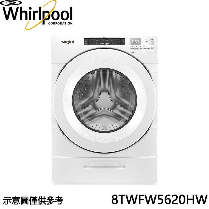 Whirlpool 惠而浦17公斤 Load & Go滾筒洗衣機 8TWFW5620HW