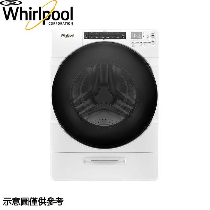 送 商品卡【Whirlpool 惠而浦】17公斤 Load & Go蒸氣洗滾筒洗衣機 8TWFW6620HW(洗衣機特賣)