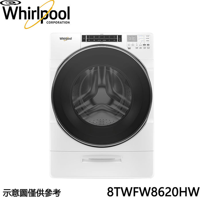 【Whirlpool 惠而浦】17公斤 Load & Go蒸氣洗滾筒洗衣機 8TWFW8620HW