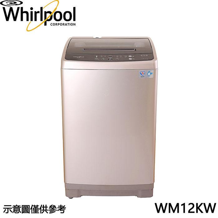 【Whirlpool 惠而浦】12公斤 直立式洗衣機 WM12KW(洗衣機特賣)
