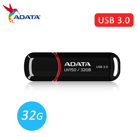 ADATA威剛 UV150 32GB USB3.0 高速隨身碟 黑色