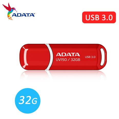 ADATA威剛 UV150 32GB USB3.0 高速隨身碟 紅色