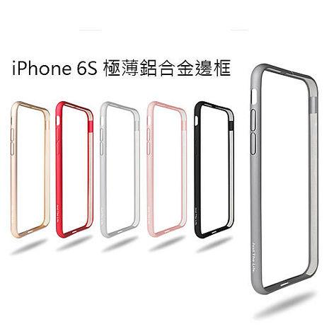 JTL iPhone 6/6s 極薄金屬航太鋁合金保護邊框太空灰