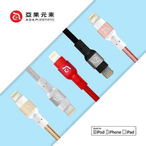 【亞果元素】Adam Line PeAk 300B 金屬編織線-Lightning 8 pin(三色)時尚金
