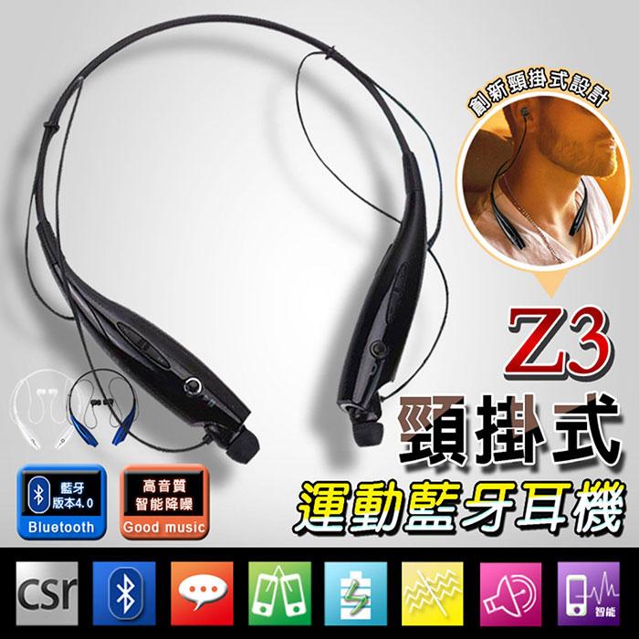 【搶購】長江NAMO Z3運動型防汗頸掛藍牙耳機