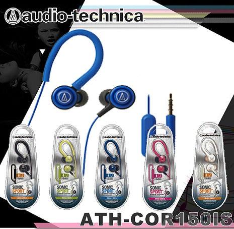【Audio-technica】A.T.運動休閒兩用內耳式耳麥 ATH-COR150IS藍