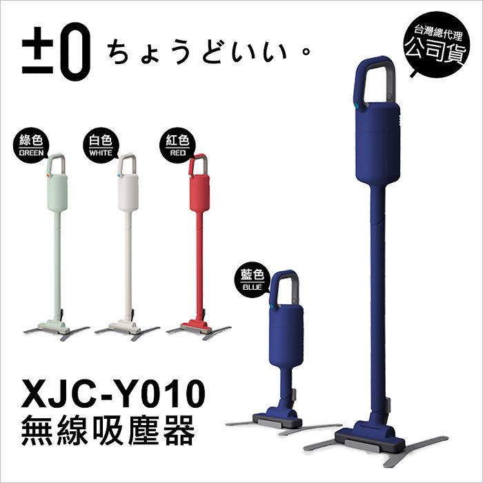 正負零±0 XJC-Y010 無線手持吸塵器 /恰到好處的極簡風