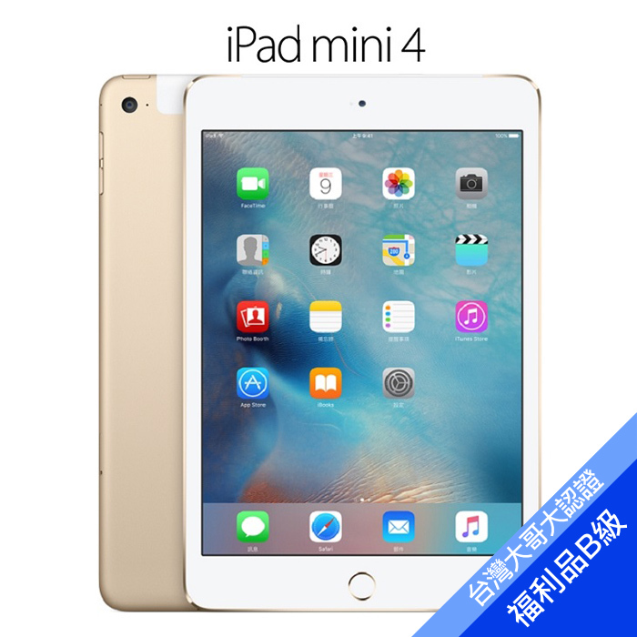iPad mini 4 16G LTE版 WiFi + Cellular (金)展示機【拆封福利品B級】(福利品)
