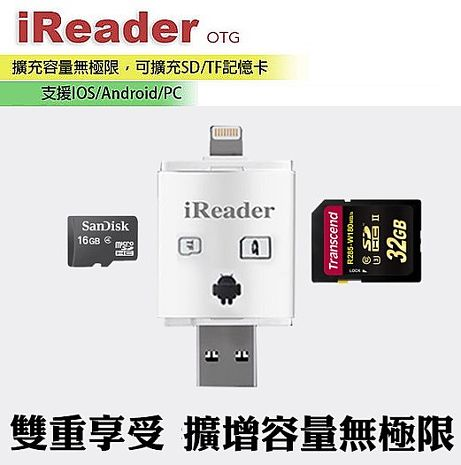 二代MCK手機OTG iReader讀卡機(最高擴充128G) (APPLE/Android/windows 三用)