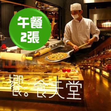 全台【饗食天堂】自助美饌平日午餐券-2張(期限4月28日)