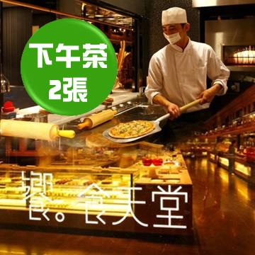 全台【饗食天堂】自助美饌平日下午茶券2張(期限4月28日)