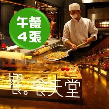 全台【饗食天堂】自助美饌平日午餐券-4張(期限4月28日)