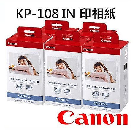 Canon KP-108 IN KP108 (4X6印相紙108張) 5入組