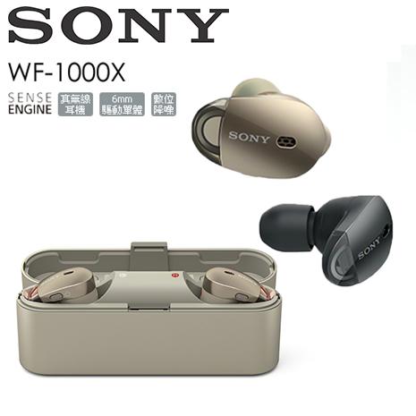 SONY WF-1000X 降噪藍牙耳機 (公司貨)