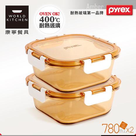 【美國康寧 Pyrex】正方型透明玻璃保鮮盒-2件組(vip)
