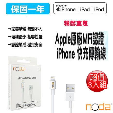 超值3入【NODA's Design】MFi認證 iPhone Lightning 快充線 1M (精美盒裝)