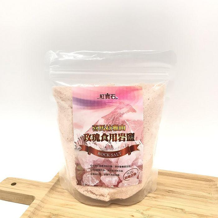 【紅寶石】喜馬拉雅玫瑰鹽500克補充包3入特惠組