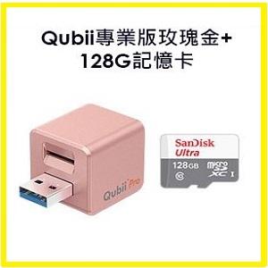 【Qubii備份豆腐】專業版-玫瑰金+SanDisk 128G記憶卡_App
