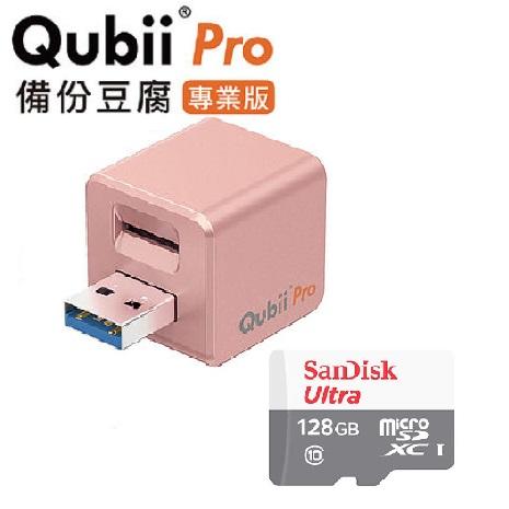 Qubii備份豆腐 專業版-玫瑰金+SanDisk 128G記憶卡